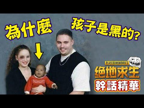 【絕地求生|搞笑精華#01】亞洲孕婦生出黑人寶寶/喜歡鑿洞的大陸人/實力玩家之死《JP傑劈》