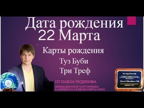 Гороскоп 2010 год друидов