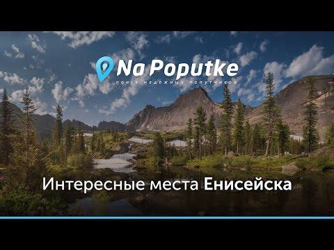 Достопримечательности Енисейска. Попутчики из Красноярска в Енисейск.