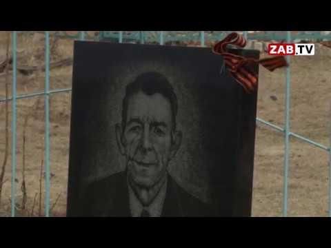 Спустя 29 лет забайкальцу удалось заменить памятник своему деду-ветерану