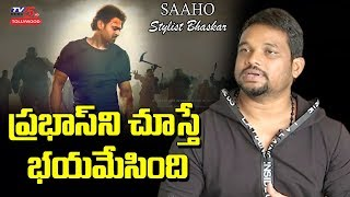 Saaho Stylist Bhaskar Exclusive Interview | #SAAHO | TV5
