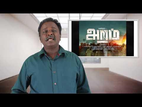 Aramm – Aram Movie Review – Nayantharaa – Tamil Talkies