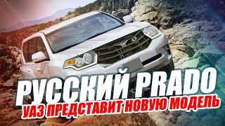 НОВЫЙ УАЗ (2020) / РУССКИЙ ПРАДО. ПЕРВЫЕ ПОДРОБНОСТИ