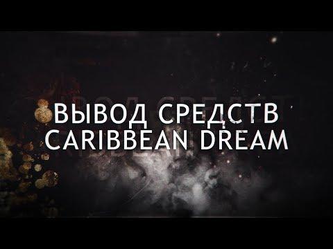 CARIBBEAN DREAM ВЫВОД ДЕНЕГ ОТКРЫТИЕ ОФИСА КАРИБСКАЯ АЗИЯ