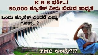 What is TMC in Kannada | What is CUSEC in Kannada | 1 cusec water is equal to how many litres