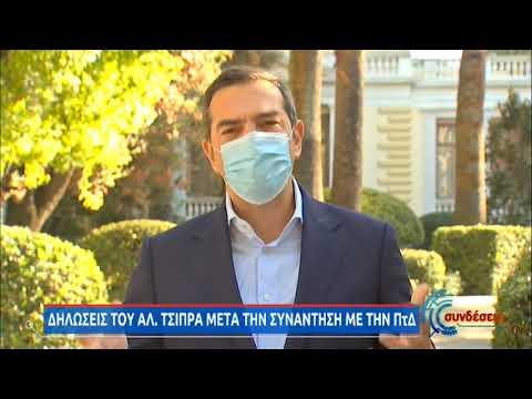 20210108 sindeseis tsipras diloseis