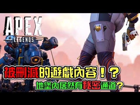 《Apex英雄》被刪減的遊戲內容!?尋血犬、暗碼士被移植技能?|遊戲解說|故事|解密【小游】