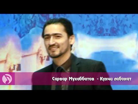 Сарвар Мухаббатов - Кунчи лабонат (2015)