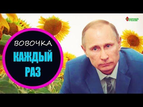 Владимир Путин — «КАЖДЫЙ РАЗ» [Пародия на Монеточкку]