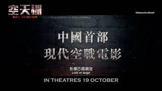 Sky Hunter Official Trailer