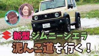 【試乗】新型ジムニーシエラ 泥んこ道を行く!