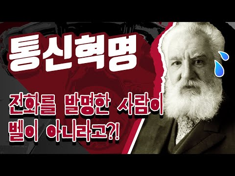 [카오스 술술과학] 통신혁명! 전화를 발명한 사람이 벨이 아니라고?! 영화 '기생충'에서 모스부호의 비밀? | 카오스 첨단기술 시리즈(1)