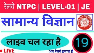 7:00 PM #LIVE_CLASS 🔴 General Science/ विज्ञान  For Railway NTPC,LEVEL -01,or JE#19