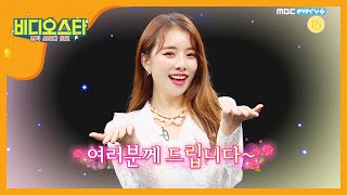 Video Star EP198