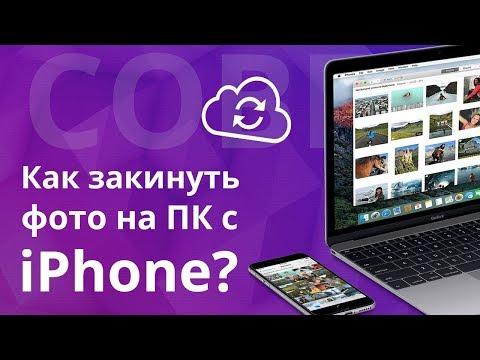 Как перекинуть фото с iPhone на компьютер?