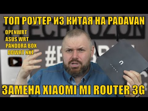 ТОП РОУТЕР ИЗ КИТАЯ! ЗАМЕНА XIAOMI MI ROUTER 3G НА ПРОШИВКЕ PADAVAN С USB 3.0