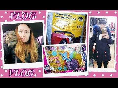 Vlog:Купила парку мечты)Пони в подарок.Утепляем машину.