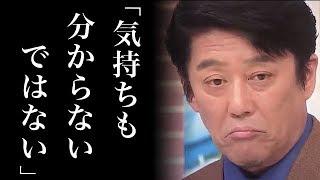 吉澤ひとみひき逃げ事件への坂上忍の「擁護発言」が炎上!「言ってはならない」「甘い」と非難殺到!