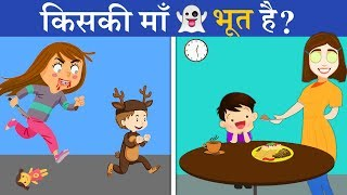 8 Majedar aur jasoosi paheliyan | Konsi Ma Bhoot Hai ? | Riddles in hindi | Logical MasterJi