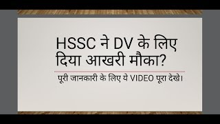 #HSSC #latest #DV #notice for #absent #candidate