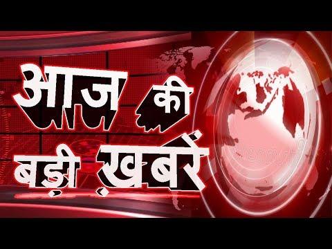 आज की बड़ी ख़बरें | Live news | Today Top 20 news | News Headline | aaj ki badi khabren | News.