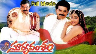 Suryavamsam Tamil Full Movie HD