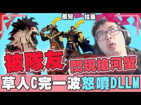DinTer死亡電刑草人神開團1 v 5!!