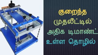 business ideas 2019 in tamil - TH-Clip