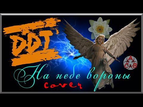 На небе вороны ( аккорды)