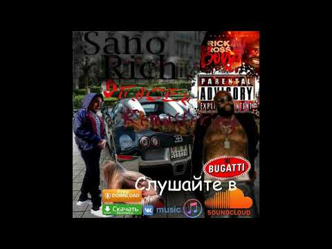 Sano Rich - я оказался в новенькой бугатти remastering (Prod.By Sano Rich)