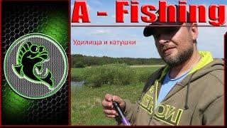 Рыболовные наборы для ловли на поплавок