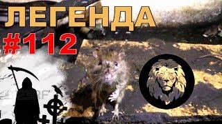 """#112. Реалити Шоу """"ALCARATZ"""". ДОМ 2 - Крысы. Легенда"""