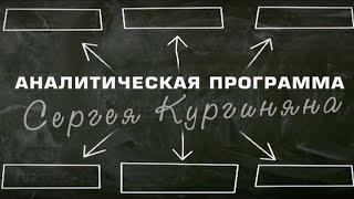 Смысл игры - 14