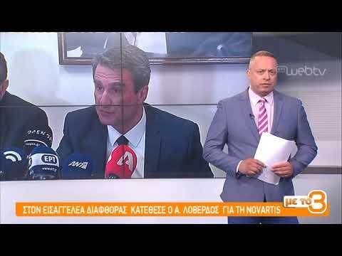 Τίτλοι Ειδήσεων ΕΡΤ3 18.00 | 30/05/2019 | ΕΡΤ
