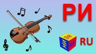 Учимся читать склад РИ в словах скрипка, три, корица. Мультик с песенкой