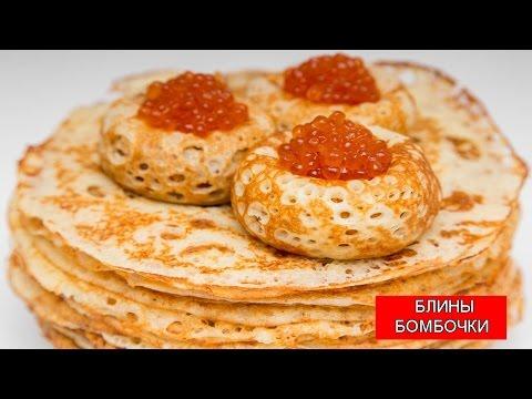 , title : 'БЛИНЫ - Бомбочки | Pancakes'