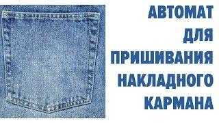 Накладной карман для брюк/джинс на базе автомата Aurora ASM-1300-980 video