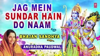 Jag Mein Sundar Hain Do Naam I ANURADHA PAUDWAL