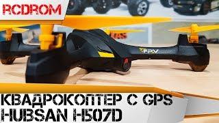 Лучший бюджетный квадрокоптер 2017 Hubsan H507D с камерой и GPS. Распаковка. Обзор. Полет.