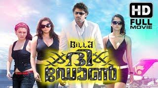 Billa The Don Malayalam Full Movie Full HD  Ft Prabhas Hansika Anushka Namitha Rahman