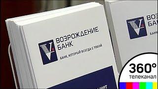 ВТБ готов приобрести контрольный пакет банка «Возрождение»