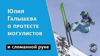 Юлия Галышева о сломанной руке и протесте могулистов
