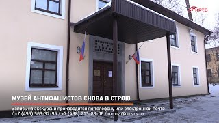 Музей антифашистов снова в строю