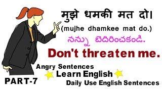 गुस्से में बोले जाने वाले English Sentences PART 7- Angry Related English Sentences - Learn English