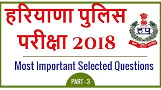 50+ Haryana Police Exam GK Questions in Hindi for Haryana Police Paper 2018 - Part 3