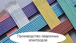 Производство сварочных электродов. Бизнес идея