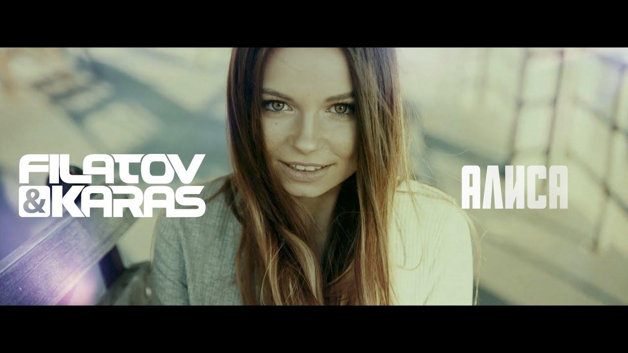 Filatov & Karas — Алиса (Lyric Video)