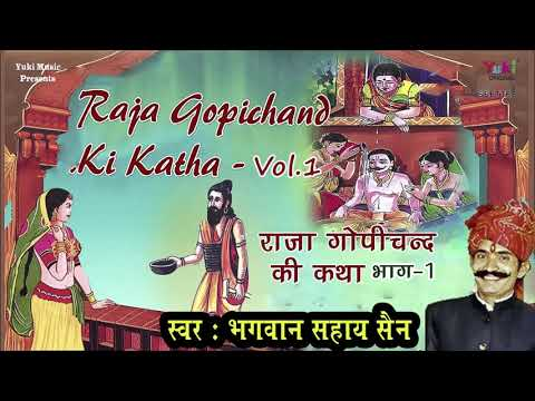राजा गोपी चन्द की कथा -भाग -1   Raja Gopichand Part 1   By- Bhagwan Sahai Sen   Audio
