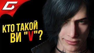 "DEVIL MAY CRY 5 ➤ КТО ТАКОЙ ВИ ""V""?"