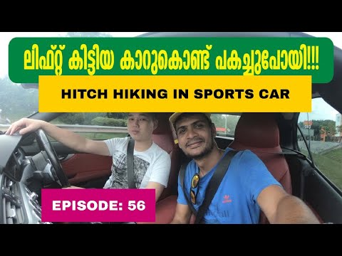 KERALA to SOUTH EAST ASIA HITCH HIKING // EP 56 // Hitch hiking in sports car !!!!